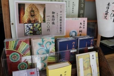 室生寺の朱印帳