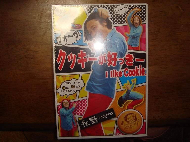 永野クッキー1