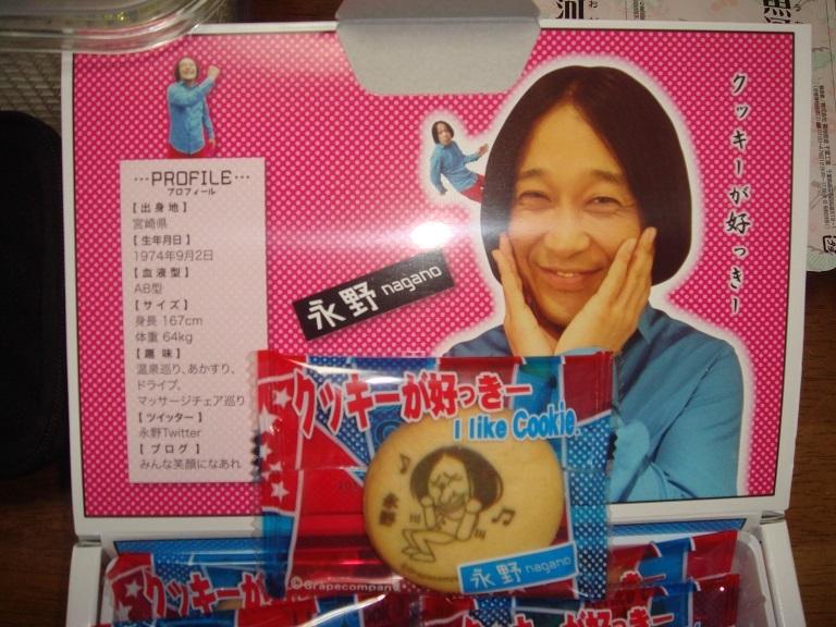 永野クッキー2