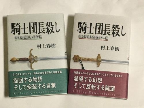 2017-02-24騎士団長殺し