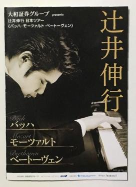 2017-03-23 辻井3