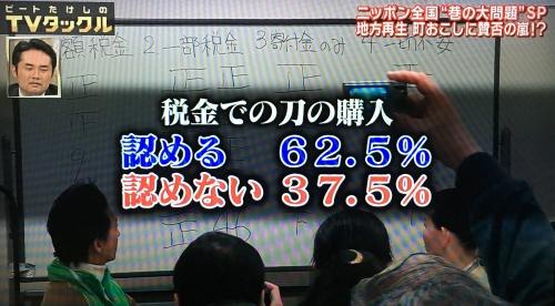 2017-04-03たけし8