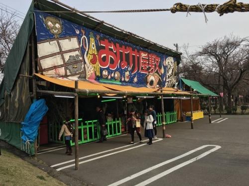 2017-04-05 お化け屋敷
