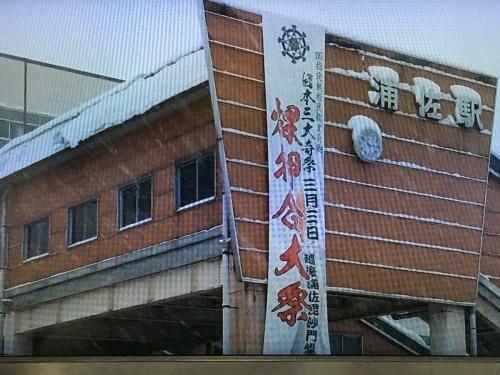 2017-04-08 浦佐駅