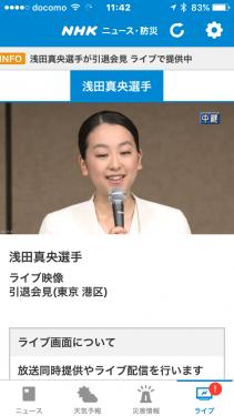2017-04-12浅田真央