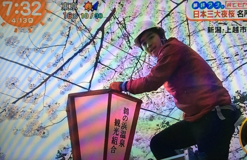 2017-04-13中継4