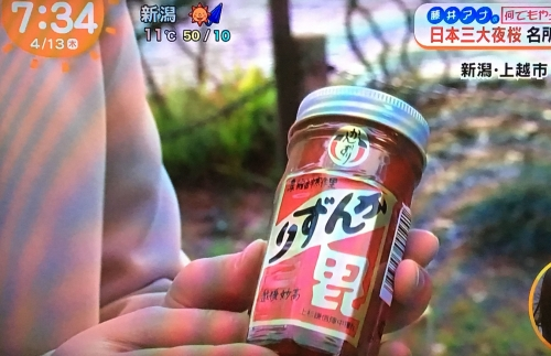 2017-04-13中継8