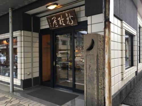 2017-03-23新野屋