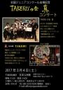 TAKERUの会 真 コンサート