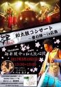和太鼓コンサート『絆』~春の陣~in広島