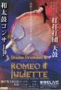 打打打団 天鼓 和太鼓コンサートDrama Drummerロミオとジュリエット ROMEO & JULIETTE