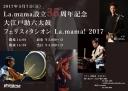 大江戸助六太鼓ライブ ~La.mama設立35周年記念