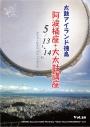 『太鼓アイランド徳島 Vol.30』