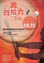 富田和明的太鼓芸能生活40周年記念公演『太鼓打ち誕生』