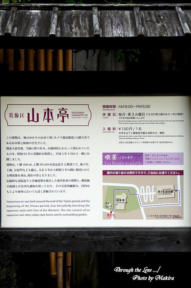 山本亭案内20170114撮影TZ1