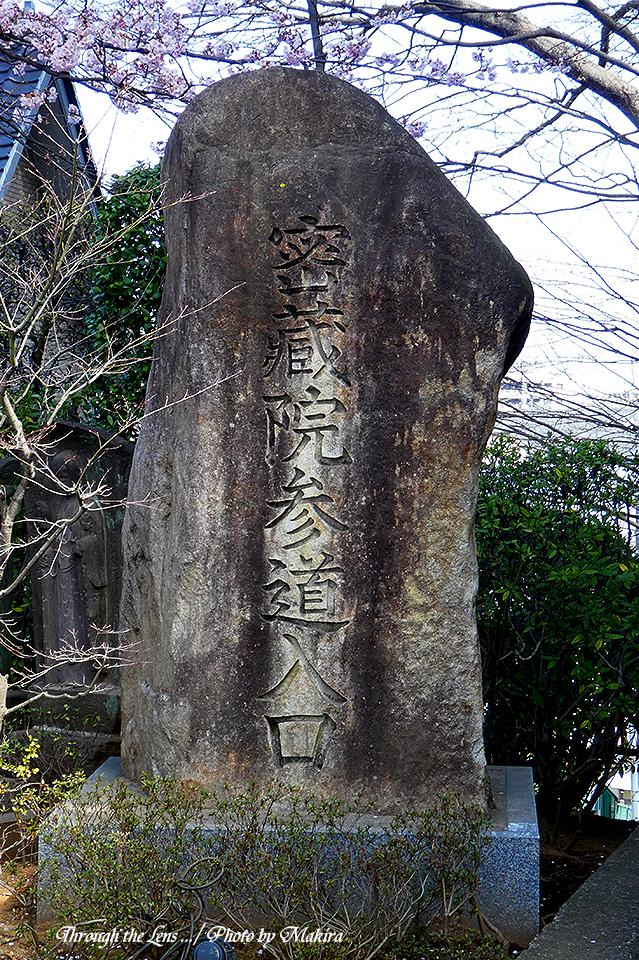 密蔵院参道入口碑TZ1