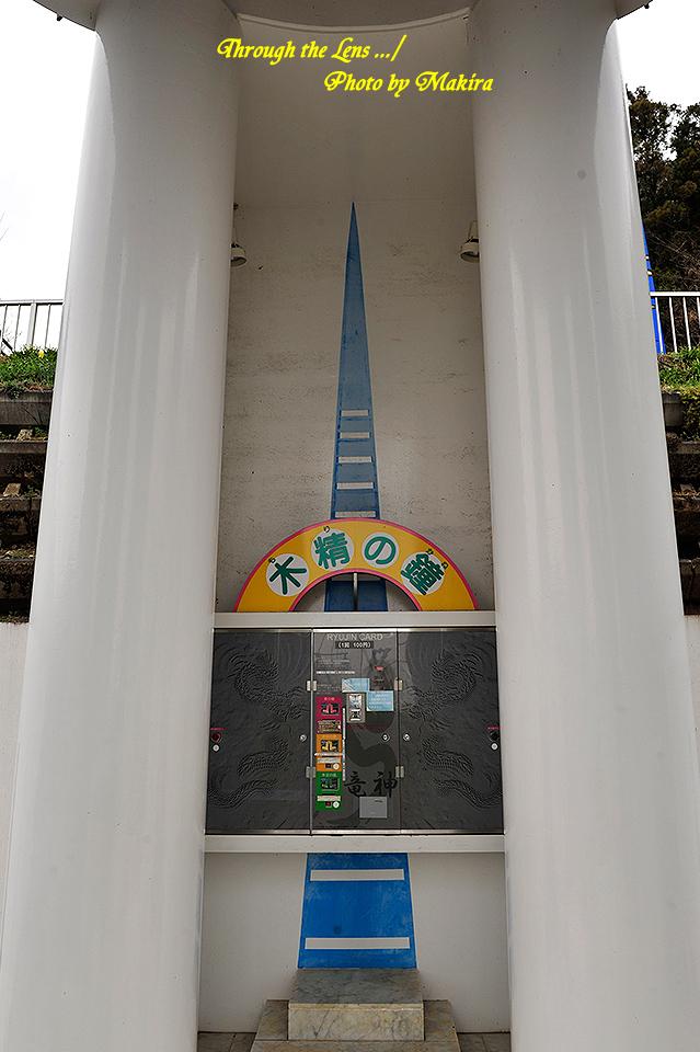竜神の大吊橋7