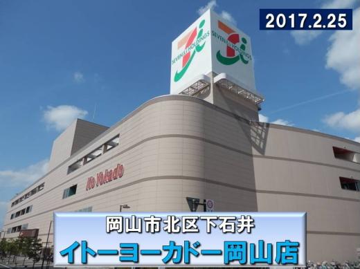 itoyokadookayama1702-1.jpg