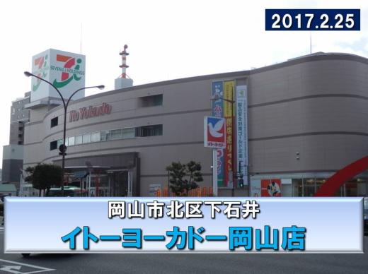 itoyokadookayama1702-3.jpg
