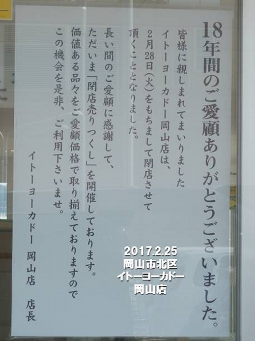 itoyokadookayama1702-5.jpg