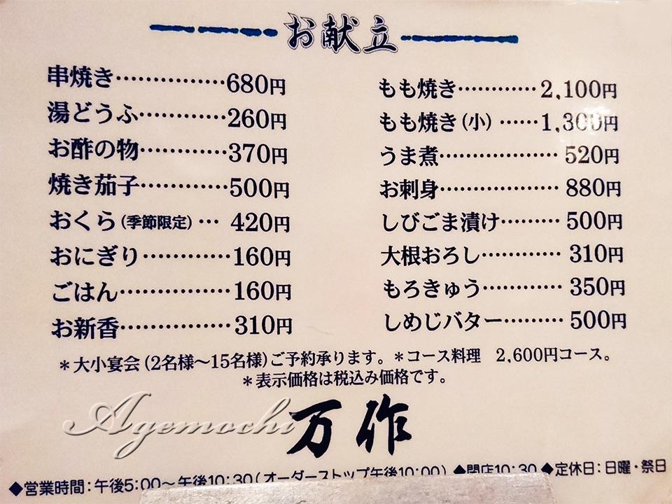 mansaku_menu.jpg