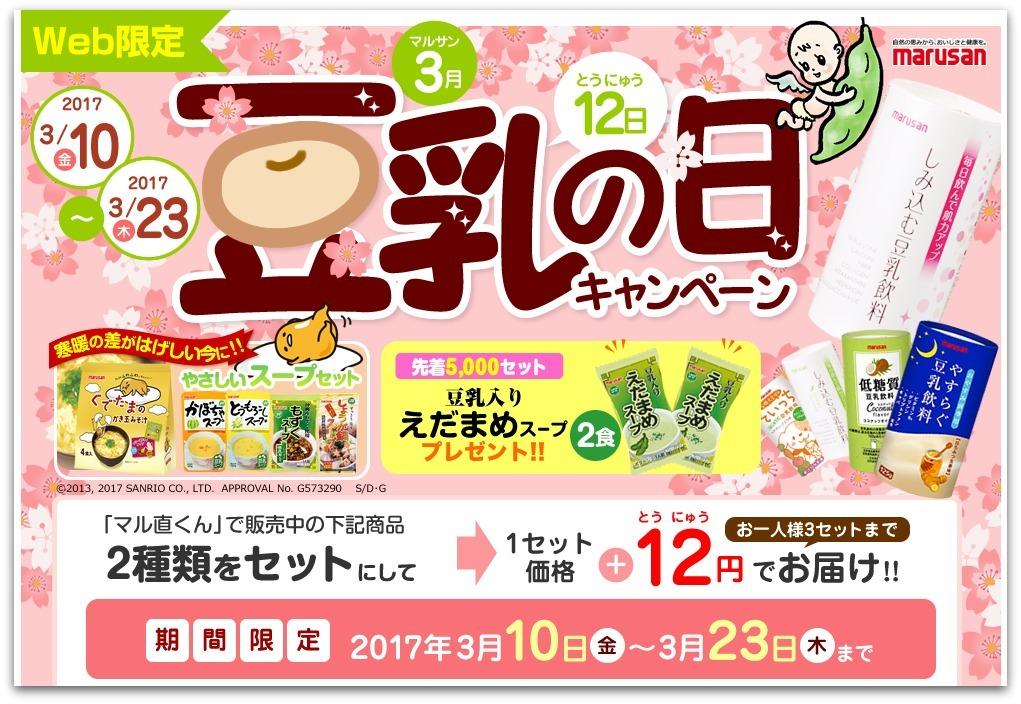 豆乳の日キャンペーン 3月10日~3月23日まで