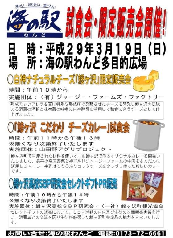海の駅催事PR販売チラシ
