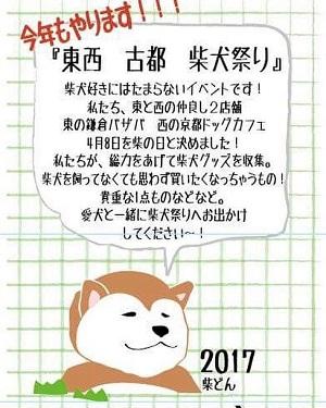 shibamatsuri2017-1.jpg