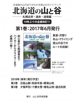 山と谷-発刊案内