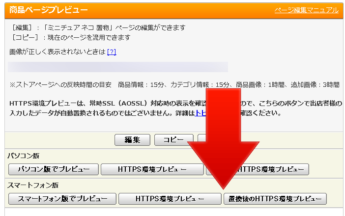 ヤフーショッピングAOSSL一括置換依頼の同意ボタンが押せない