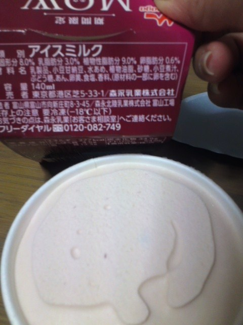 期間限定 MOW Azuki(あずき)