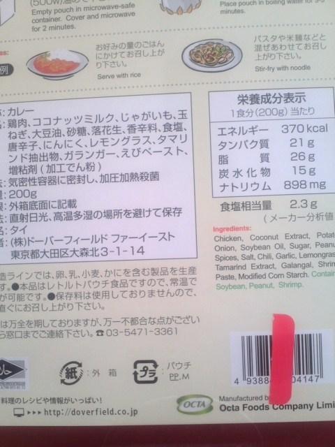 キッチン88「タイ・ マサマンチキンカレー」