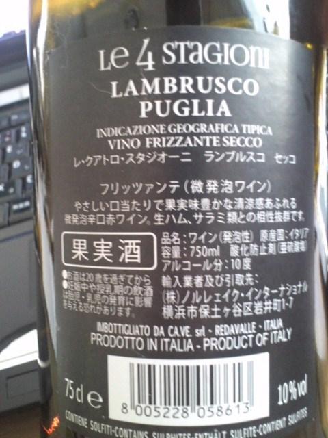 Le 4 STAGIONI LAMBRUSCO PUGLIA(レ・クアトロ・スタジオーニ ランブルスコ セッコ)