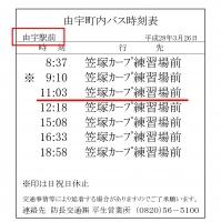 (時刻表)由宇駅-笠塚カープ練習場前