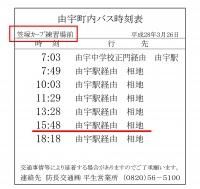 (時刻表)笠塚カープ練習場前-由宇駅