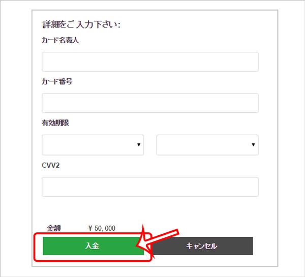 勝つまでリトライFX手法(入金方法)-005