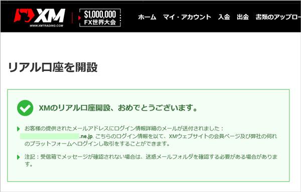 勝つまでリトライFX手法(XM追加口座)-004