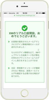 勝つまでリトライFX手法(XM追加口座)-011