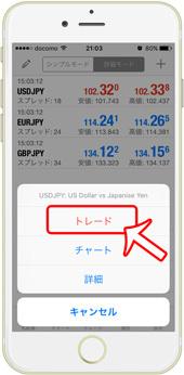 勝つまでリトライFX手法(実践スマホ)-003
