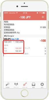 勝つまでリトライFX手法(実践スマホ)-009
