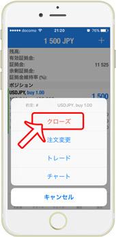 勝つまでリトライFX手法(実践スマホ)-011