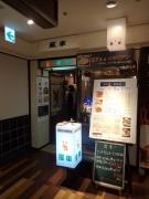 浜松町 風車 店構え(2017/3/6)
