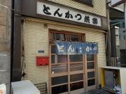御成門 とんかつ燕楽 店構え(2017/4/24)