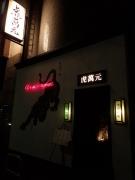 咬春の会at虎萬元(2017/2/13)
