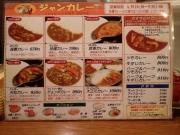 浜松町 ジャンカレー メニュー(2017/2/24)