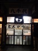 築地市場 場内 とんかつ八千代 店構え(2017/3/7)
