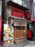 大門 豚骨醤油らーめん 福気 店構え(2017/3/8)