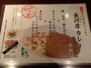 浜松町 青柚子 魚河岸カレーメニュー(2017/3/10)