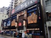 浜松町 ニッポンまぐろ漁業団 店構え(2017/3/27)