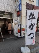 浜松町 牛かつ もと村 浜松町店 店構え(2017/3/28)